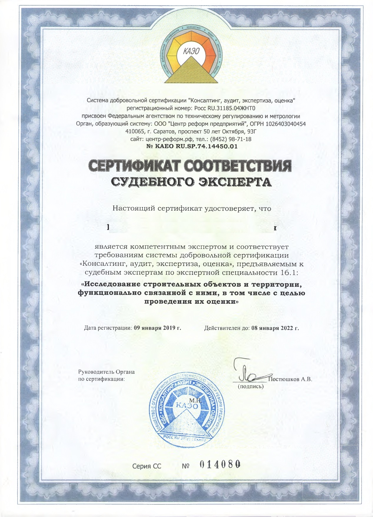 Diplom-YEkspert_page-0005