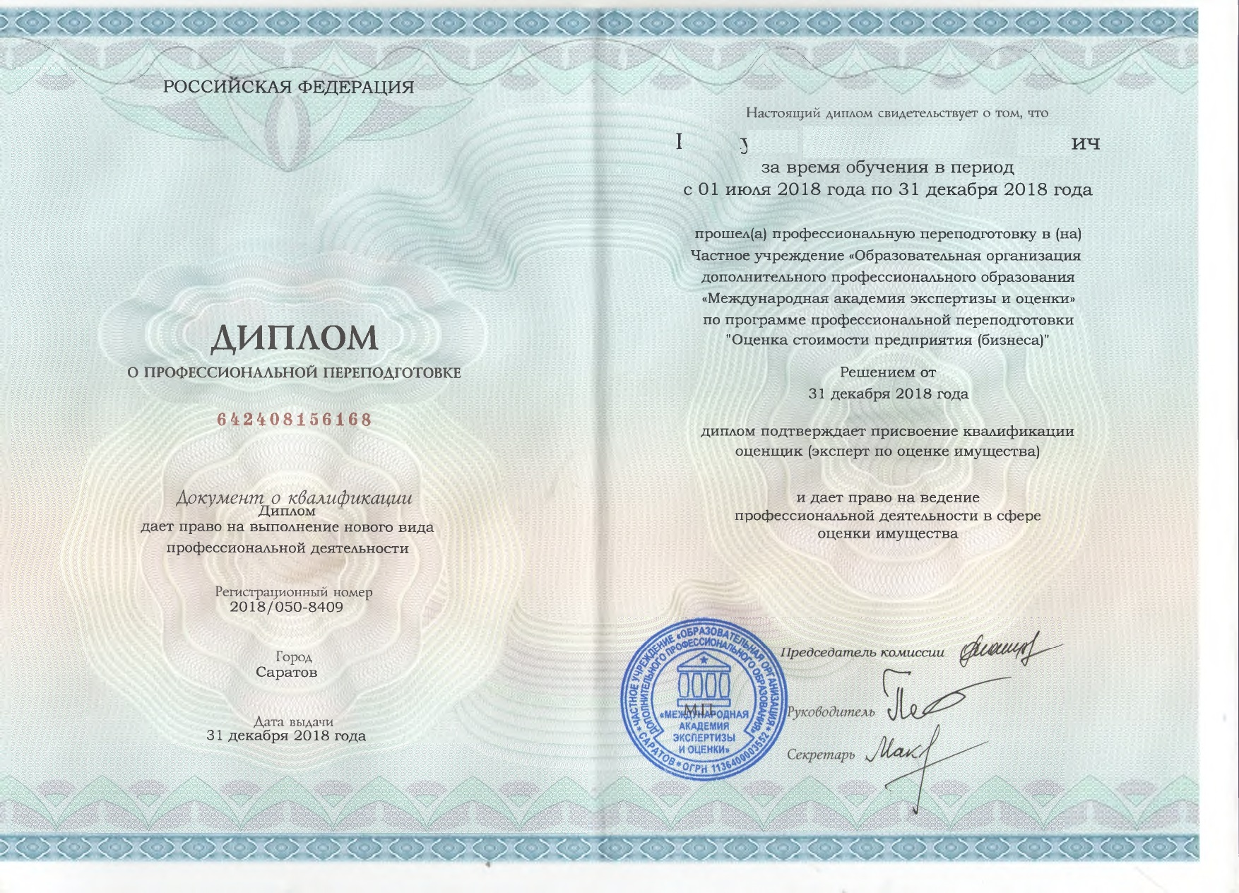 Diplom-ocenka_page-0001
