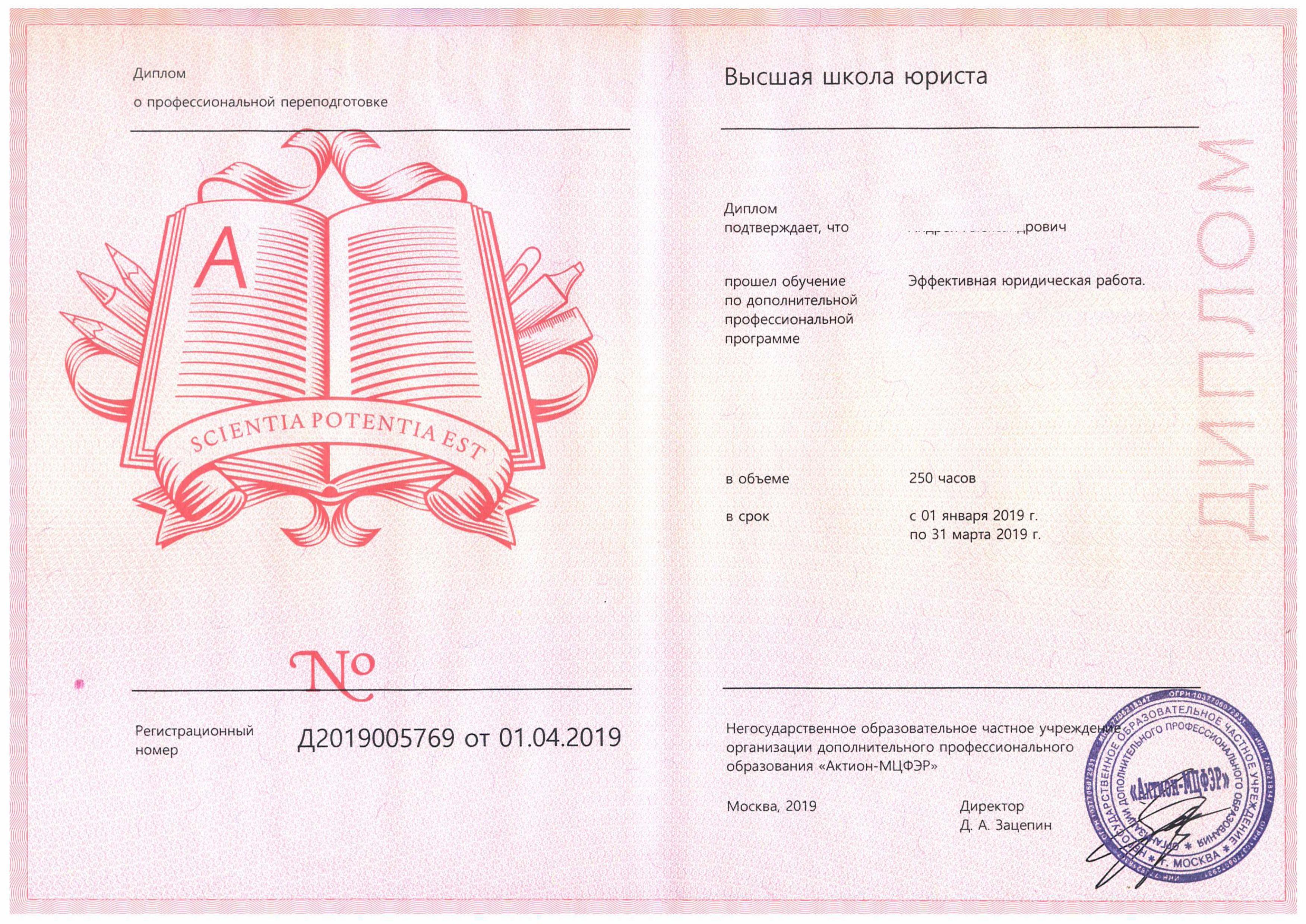 Diplom_kvalificaciya