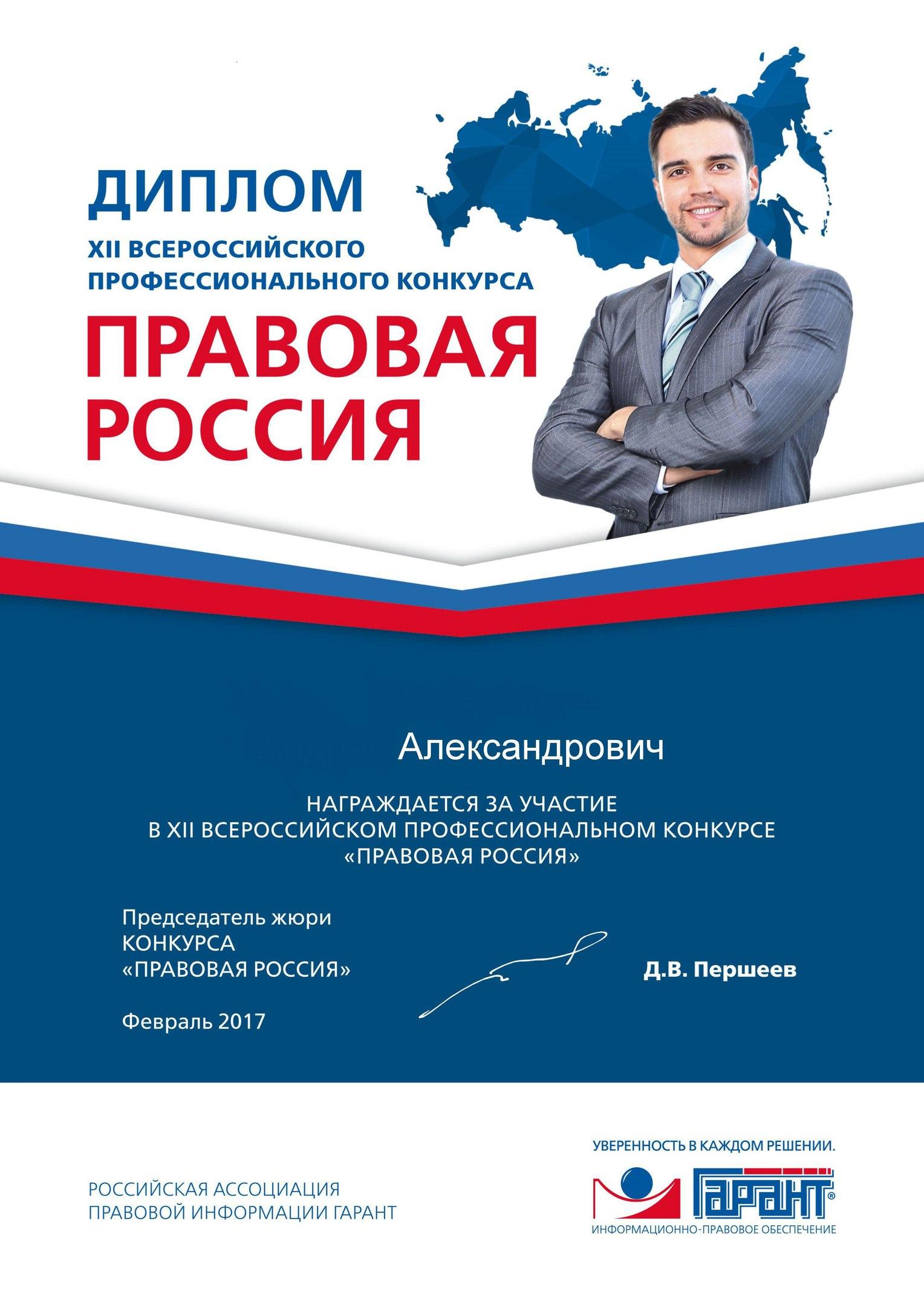 Diplom_pravorus_2017