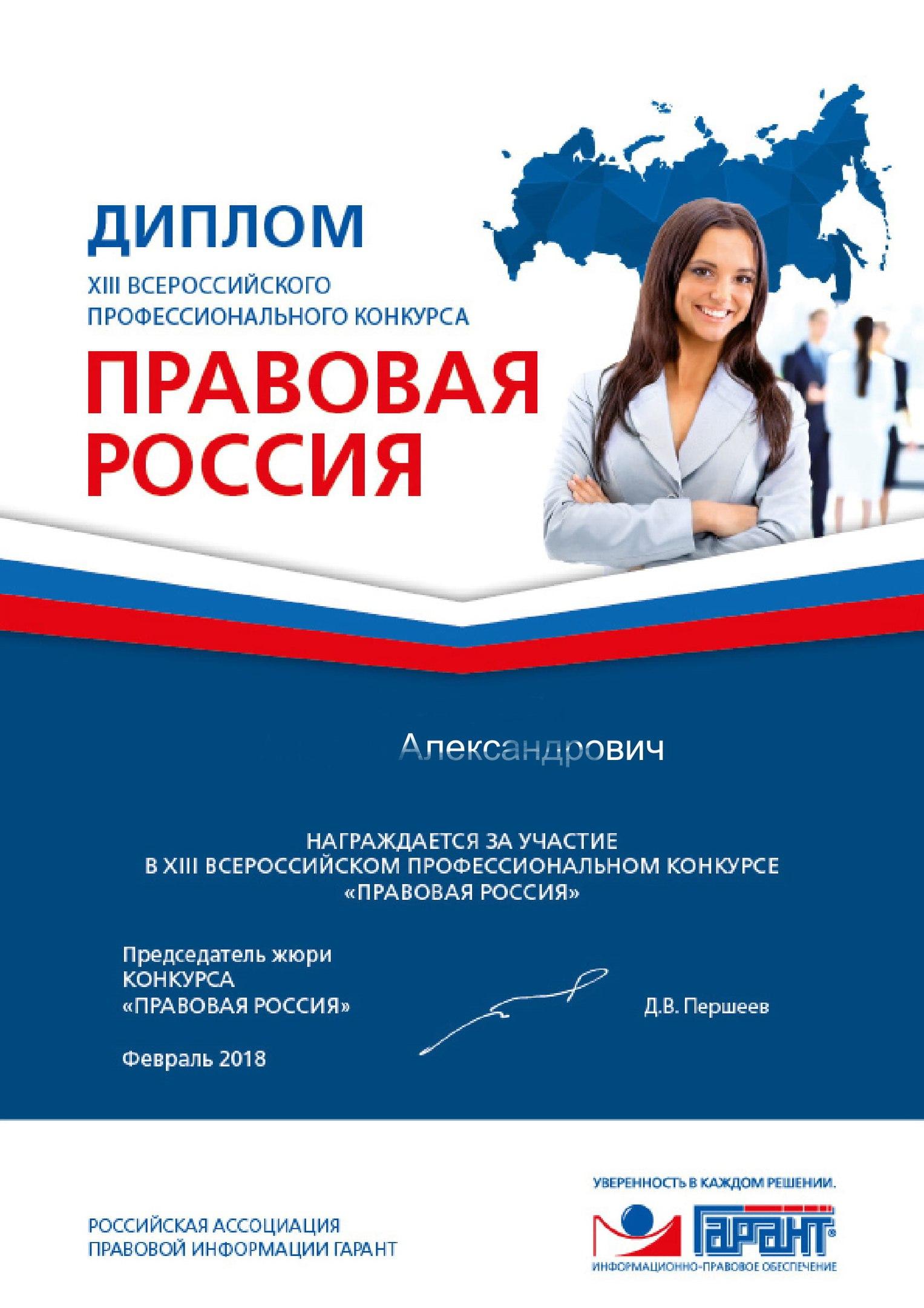 Diplom_pravorus_2018