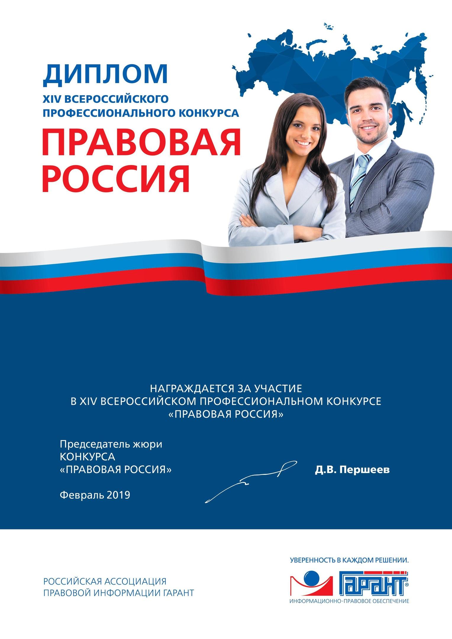 Diplom_pravorus_2019