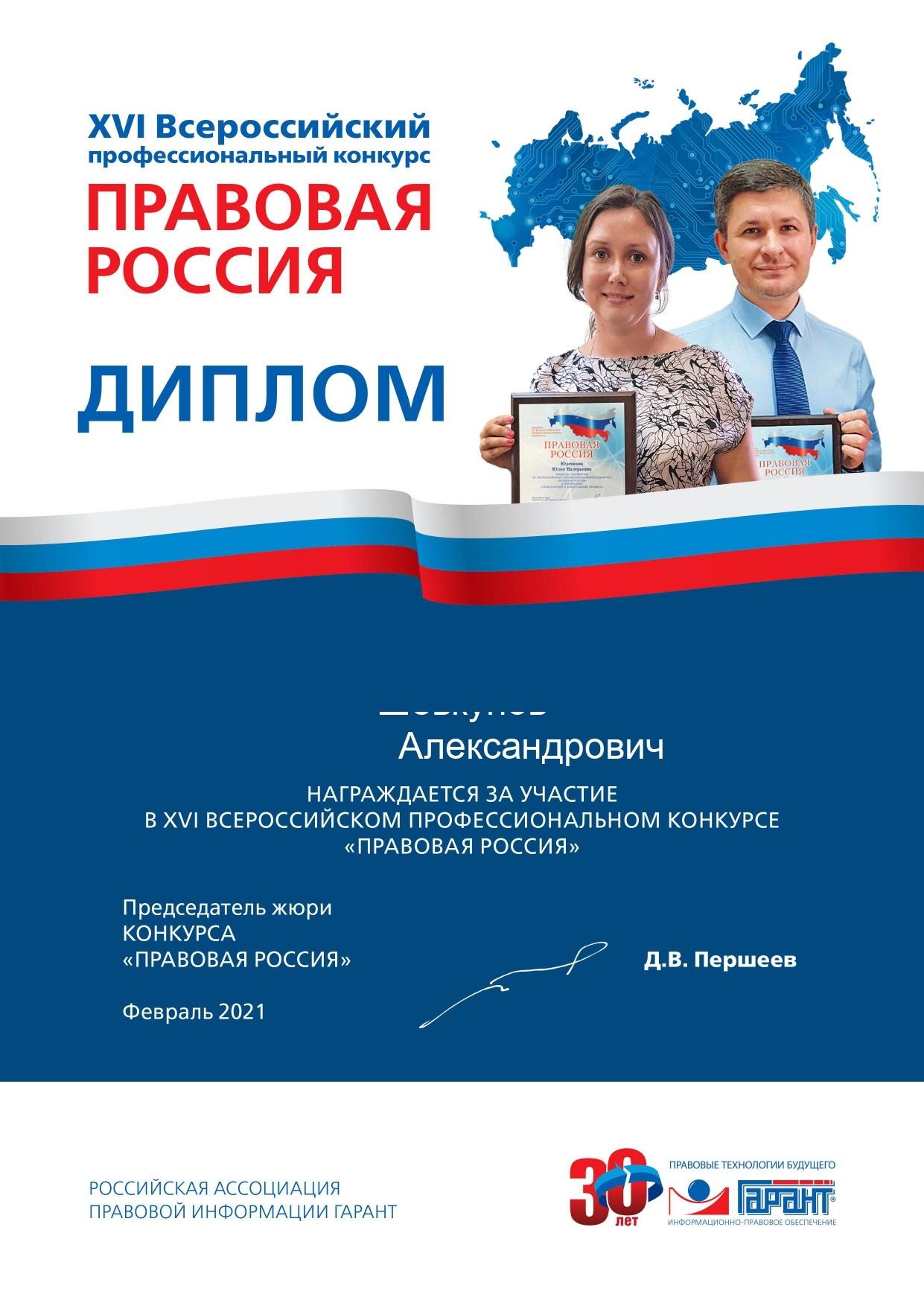 Diplom_pravorus_2020