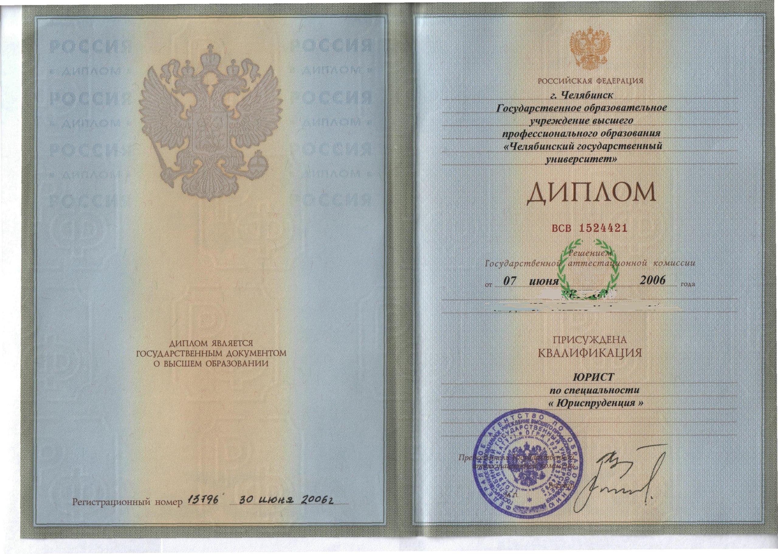 Diplom_urist